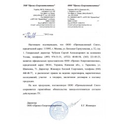 "ООО ""Промел Энергоавтоматика"""