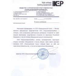 """ООО """"Харьковэнергоприбор"""""""