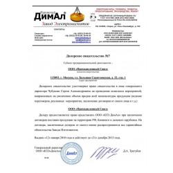 """ООО """"КЗЭ ДимАл"""""""