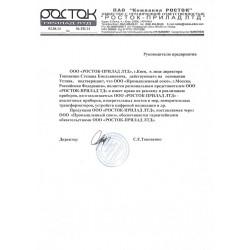 "ООО ""РОСТОК ПРИЛАД-ЛТД"""