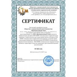 """ООО НПКФ """"Специальные гидравлические машины"""""""