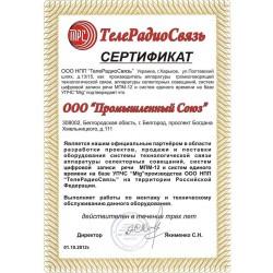 "ООО НПП ""ТелеРадиоСвязь"""