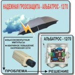 Блок защиты от скачков напряжения АЛЬБАТРОС-12/70
