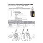 Гидроклапаны давления модульные типа КЕМ-М (КЕМ)