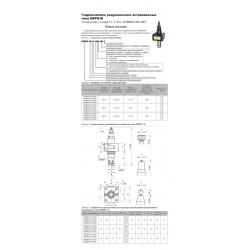 Гидроклапаны редукционные встраиваемые типа МКРВ-М (МКРВ)