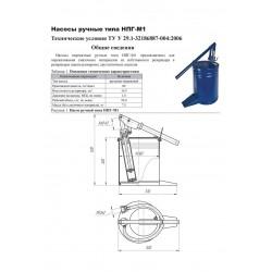 Насосы ручные типа НПГ-М1(НПГ)