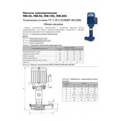 Насосы электрические ПА-25 (ПМ-25), ПА-50 (ПМ-50), ПА-100 (ПМ-100), ПА-200 (ПМ-200)
