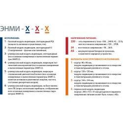 Модули индикации  ЭНМИ  ЭНМИ-1, ЭНМИ-2, ЭНМИ-3, ЭНМИ-4, ЭНМИ-5,  ЭНМИ-6