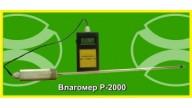 Электронный цифровой влагомер бумаги Р-2000