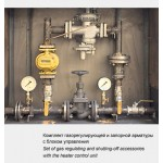 Ремонтные комплекты подогревателей газа