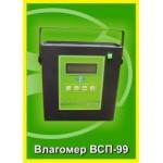 Влагомер зерна и семян ВСП-99
